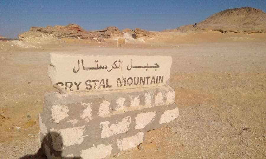 crystal mountain at Baharyia Oasis